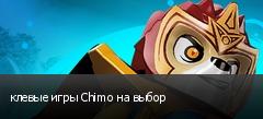 клевые игры Chimo на выбор