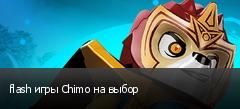 flash игры Chimo на выбор