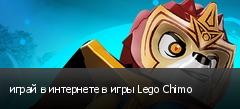 играй в интернете в игры Lego Chimo