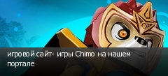 игровой сайт- игры Chimo на нашем портале