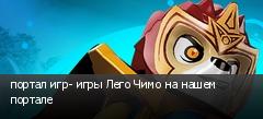 портал игр- игры Лего Чимо на нашем портале