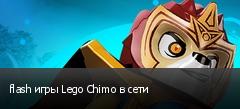 flash игры Lego Chimo в сети