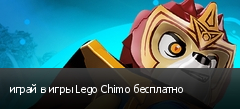 играй в игры Lego Chimo бесплатно