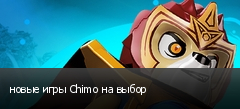 новые игры Chimo на выбор
