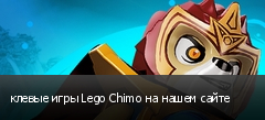 клевые игры Lego Chimo на нашем сайте