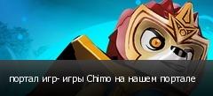 портал игр- игры Chimo на нашем портале