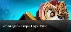играй здесь в игры Lego Chimo