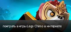 поиграть в игры Lego Chimo в интернете