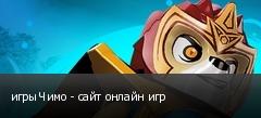 игры Чимо - сайт онлайн игр