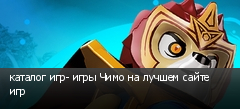 каталог игр- игры Чимо на лучшем сайте игр