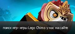 поиск игр- игры Lego Chimo у нас на сайте