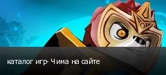 каталог игр- Чима на сайте