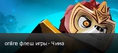 online флеш игры - Чима