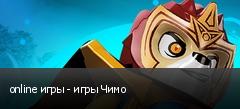 online игры - игры Чимо