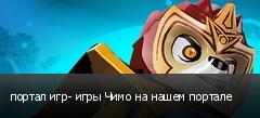 портал игр- игры Чимо на нашем портале