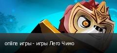 online игры - игры Лего Чимо