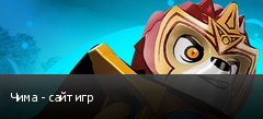 Чима - сайт игр