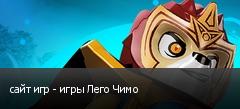 сайт игр - игры Лего Чимо