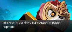 топ игр- игры Чимо на лучшем игровом портале
