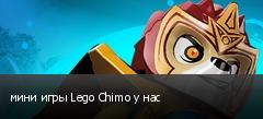 мини игры Lego Chimo у нас