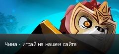 Чима - играй на нашем сайте