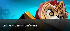 online игры - игры Чима