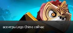 все игры Lego Chimo сейчас