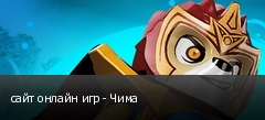 сайт онлайн игр - Чима