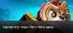 портал игр- игры Лего Чима здесь