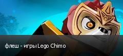 флеш - игры Lego Chimo