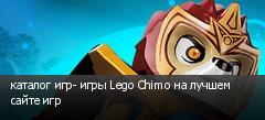 каталог игр- игры Lego Chimo на лучшем сайте игр