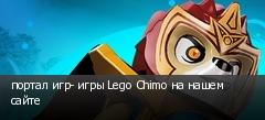 портал игр- игры Lego Chimo на нашем сайте