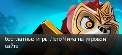 бесплатные игры Лего Чима на игровом сайте