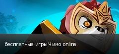 бесплатные игры Чимо online