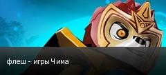 флеш - игры Чима