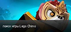 поиск игры Lego Chimo