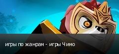 игры по жанрам - игры Чимо