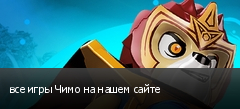 все игры Чимо на нашем сайте