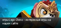 игры Lego Chimo - интересные игры на нашем сайте