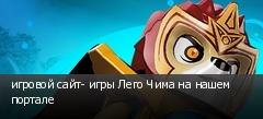 игровой сайт- игры Лего Чима на нашем портале