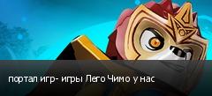 портал игр- игры Лего Чимо у нас