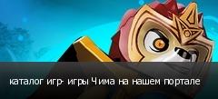 каталог игр- игры Чима на нашем портале