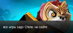 все игры Lego Chimo на сайте