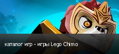 каталог игр - игры Lego Chimo