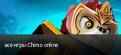 все игры Chimo online