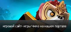 игровой сайт- игры Чимо на нашем портале