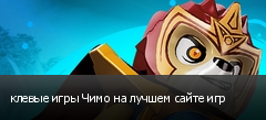 клевые игры Чимо на лучшем сайте игр