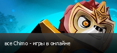 все Chimo - игры в онлайне