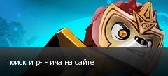 поиск игр- Чима на сайте