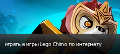 играть в игры Lego Chimo по интернету